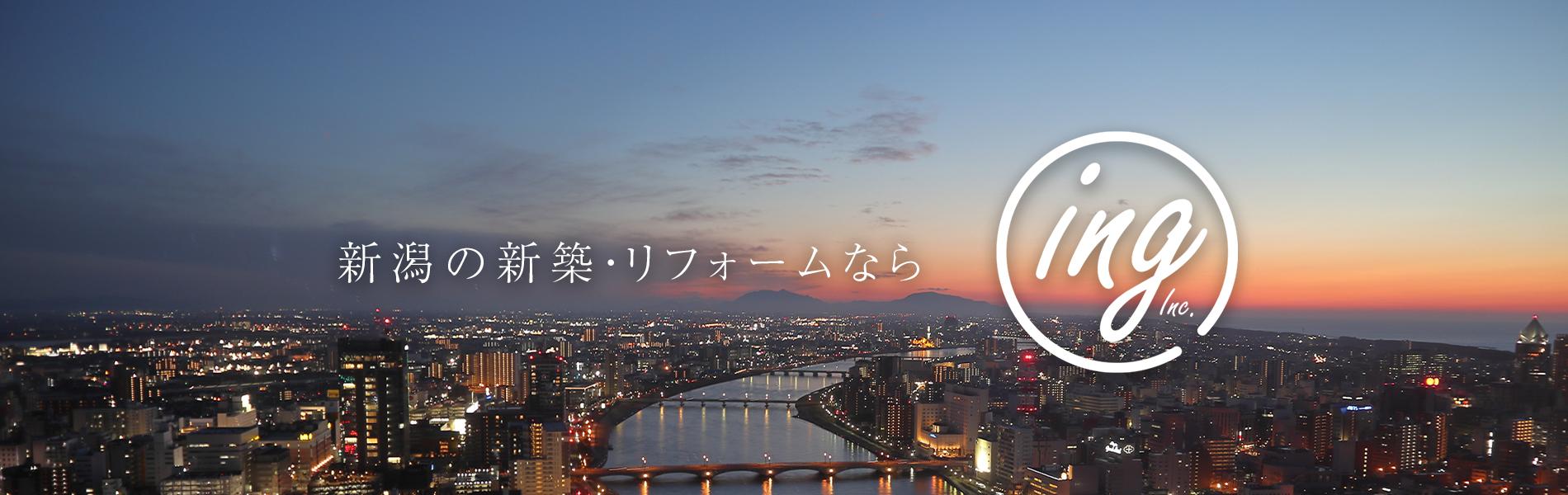 新潟の新築・リフォームならing株式会社