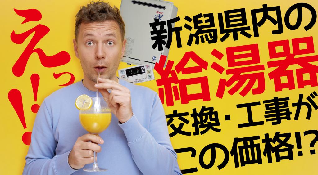新潟県内の給湯器交換・工事がこの価格!?
